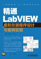 精通LabVIEW虚拟仪器程序设计与案例实现(附DVD光盘1张)