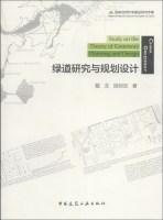 绿道研究与规划设计