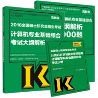 新书到货2016考研计算机专业考试大纲大纲解析配套1000题高教版计算机专业基础综合
