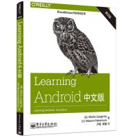 LearningAndroid中文版(第2版)