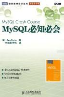 MySQL必知必会福塔管理计算机与互联网书籍