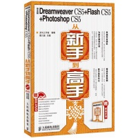 中文版DreamweaverCS5+FlashCS5+PhotoshopCS5从新手到高手