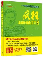 疯狂Android讲义(第3版附光盘)