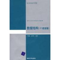 正版数据结构(C语言版)(配光盘)严蔚敏9787302147510