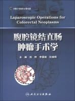 腹腔镜结直肠肿瘤手术学(附DVD-ROM光盘1张)