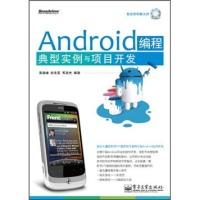 Android编程典型实例与项目开发(附CD光盘1张)