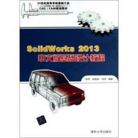 SolidWorks2013中文版基础设计教程(21世纪高等学校基础工业CAD\CAM规划
