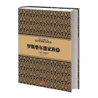 【中信出版社】尼尔·弗格森经典系列:罗斯柴尔德家族(中)