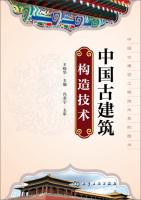 中国古建筑工程技术系列丛书:中国古建筑构造技术