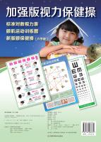 加强版视力保健操