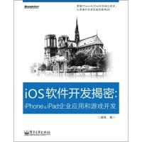 iOS软件开发揭密:iPhone&iPad企业应用和游戏开发(含DVD光盘1张)