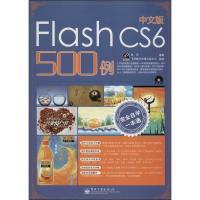 中文版FlashCS6500例海天计算机与互联网书籍
