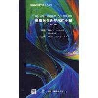 值班医生诊疗规范手册(第4版)