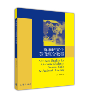 新编研究生英语综合教程