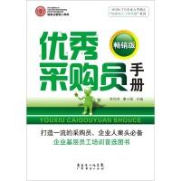 "HOW-TO企业人手册之""优秀员工工作手册""系列:优秀采购员手册(畅销版)"