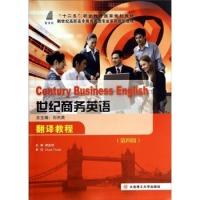 世纪商务英语翻译教程(第4版)/新世纪高职高专商务英语专业系列规划教材