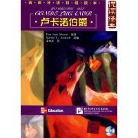 悦读经典·西班牙语初级读本:卢卡诺伯爵(附光盘1张)