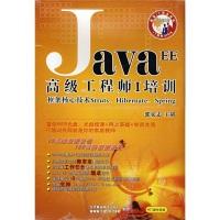 CDRJavaEE高级工程师1培训(附赠书1本)
