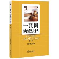 一张图读懂法律(第二版)