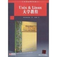 UNIX&LINUX大学教程(国外计算机科学经典教材)