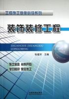 装饰装修工程张福芳编建筑书籍