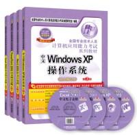 全国职称计算机考试用书:Word2003+WindowsXP+Excel2003+PowerPoint2003(套装4册)