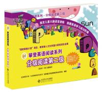 攀登英语阅读系列:分级阅读(第2级)