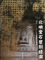 北响堂石窟刻经洞:南区123号窟考古报告