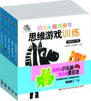 头脑体操书:专注力游戏+思维游戏训练(精装纸板书套装共5册)