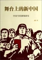 舞台上的新中国:中国当代剧场研究