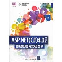 清华电脑学堂:ASP.NET(C#)4.0程序开发基础教程与实验指导(附光盘)