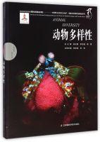 动物多样性/中国野生动物生态保护国家动物博物馆精品研究