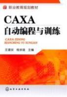 CAXA自动编程与训练