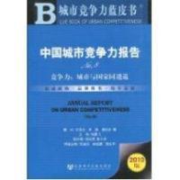 中国城市竞争力报告NO.8