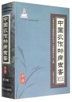 中国农作物病虫害(中册第三版)