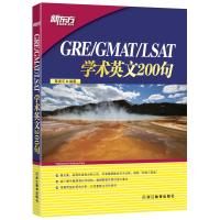 新东方GRE/GMAT/LSAT学术英文200句