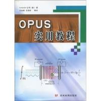 OPUS实用教程