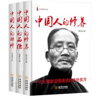 畅销套装:百年大师经典书系:中国人的修养·中国人的品德·中国人的禅修(套装共3册)