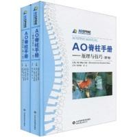 AO脊柱手册(套装上下册)