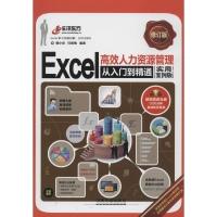 Excel高效人力资源管理从入门到精通计算机与互联网书籍
