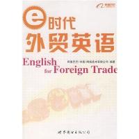 e时代外贸英语