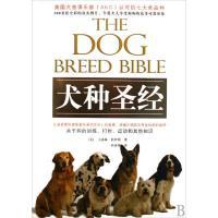 犬种圣经(美)卡洛琳·科伊莉|译者:但唐领正版书籍