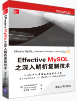 EffectiveMySQL之深入解析复制技术