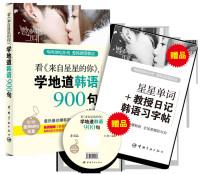 看来自星星的你,学地道韩语900句(随书赠送MP3原声音频片段光盘、星星单词+教授日记韩语习字帖)
