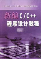 新编C/C++程序设计教程广树建华南理工大学