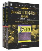 Java语言程序设计(原书第8版):基础篇+进阶篇(套装全2册)