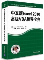 中文版Excel2010高级VBA编程宝典