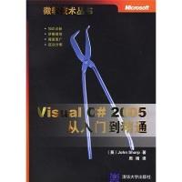 VisualC#2005从入门到精通