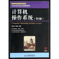 计算机操作系统庞丽萍阳富民计算机与互联网书籍