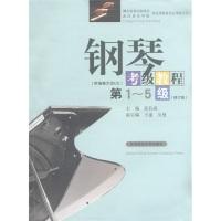 钢琴考级教程(第1-5级)(修订版)(附光盘1张)